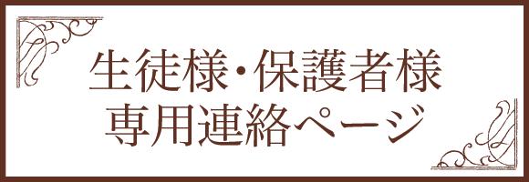 生徒様・保護者様専用連絡ページ